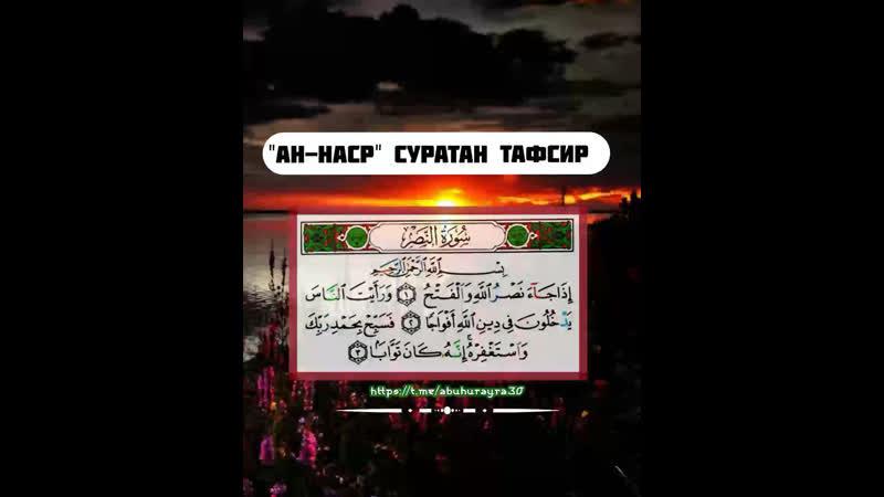 ан-Наср суратан тафсир