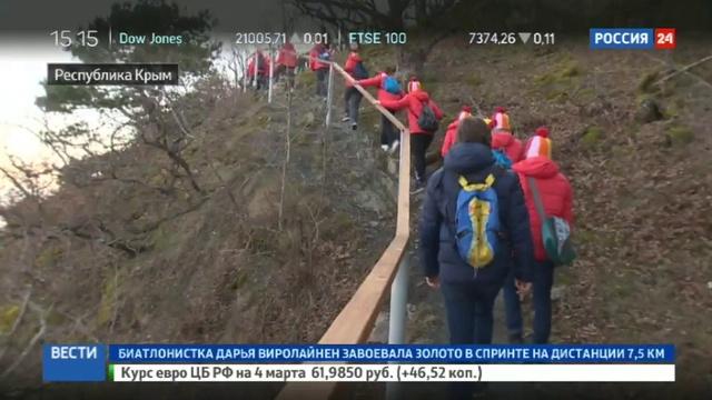 Новости на Россия 24 • Дети из Артека очистили Аю-Даг от мусора