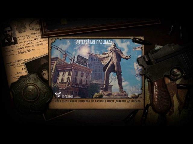 Bioshock Infinite с DeGFeT` (часть 3) *прохождение