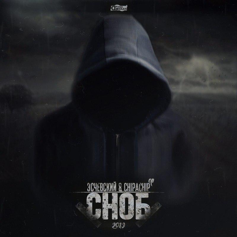 ChipaChip & Эсчевский - Сноб (2013)