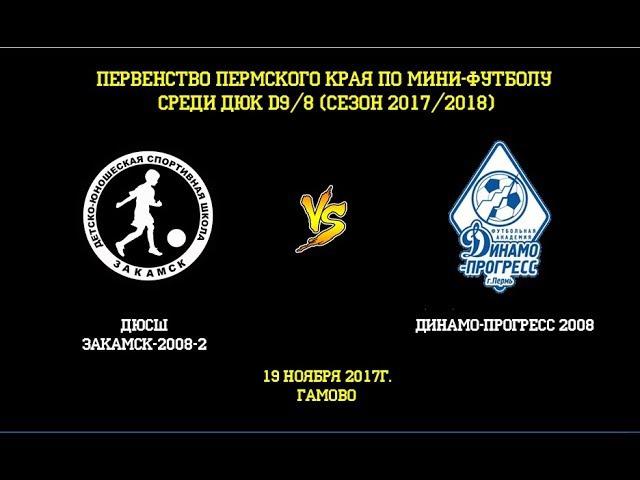 ДЮСШ Закамск 08 2 - Динамо Прогресс