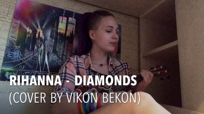 Rihanna Diamonds Cover by ViKon BekoN ukulele
