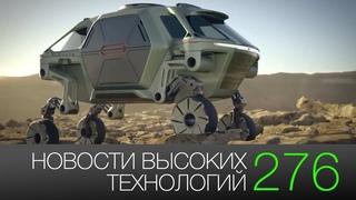 Новости высоких технологий 276: гибкие смартфоны и новая планета для жизни