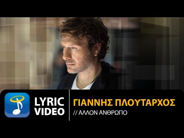 Γιάννης Πλούταρχος - Άλλον Άνθρωπο   Giannis Ploutarhos - Allon Anthropo (Official Lyric Video HQ)