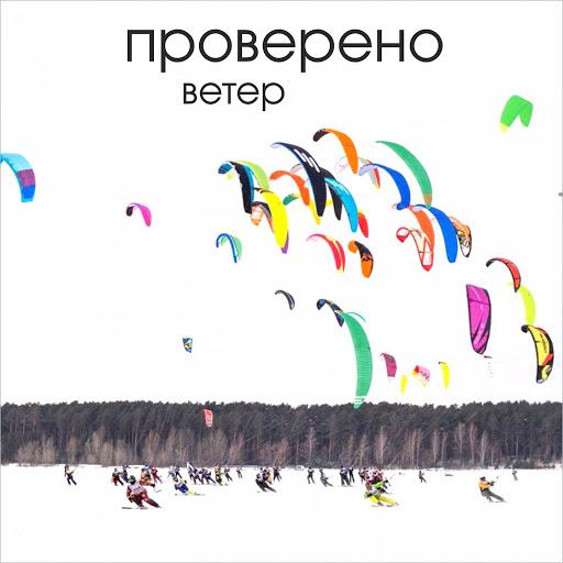 Проверено альбом Ветер