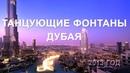 🔴 Танцующие фонтаны Дубая. Объединенные Арабские Эмираты.