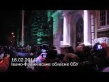 Штурм обласного МВС та СБУ. Івано-Франківськ. 18.02.2014