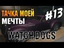 Watch Dogs - Тачка Моей Мечты 13