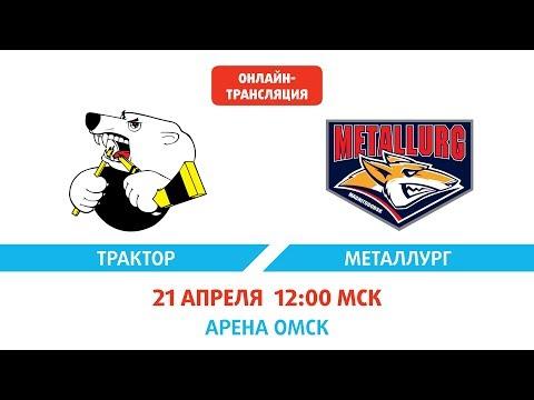 XII Кубок Газпром нефти. Трактор - Металлург 1:2
