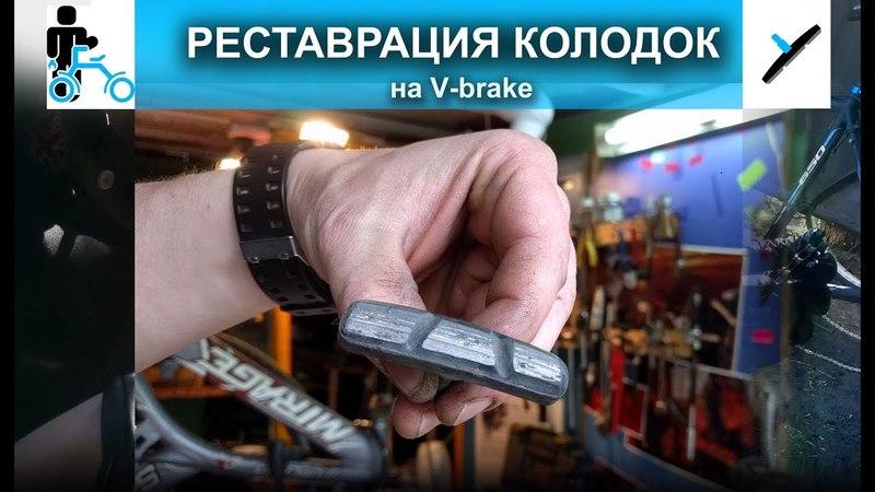 Реставрация тормозных колодок на V-brake