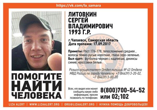 #Чапаевск #ЛизаАлерт #Пропал Литовкин Сергей Владимирович, 1993 г.р.