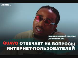 Quavo отвечает на вопросы интернет-пользователей (Переведено сайтом Rhyme.ru)