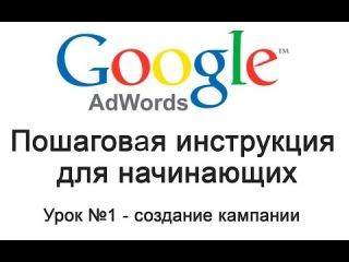 Настройка Google AdWords - пошаговая инструкция для новичков. Урок 1: создание кампании