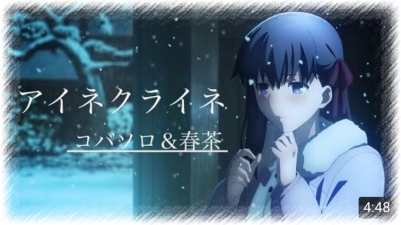 【MAD】アイネクライネ×Fate/Stay night「コバソロ&春茶」