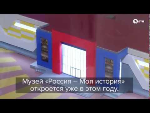 Музей «Россия – моя история» построят на берегу Новопятигорского озера