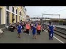Флешмоб ко Дню железнодорожника 2018 г. от СОП Голубая Стрела