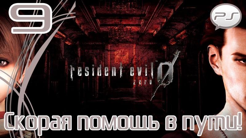 Resident Evil Zero HD Remaster — Часть 9: Скорая помощь в пути! [FullHD 60fps]