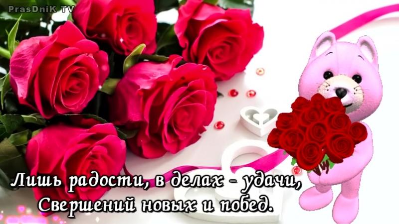S_Dnem_rozhdeniya_v_MAEOchen_krasivoe_pozdravlenie_(MosCatalogue.net).mp4