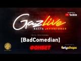 GazLive: Спроси у BadComediana!