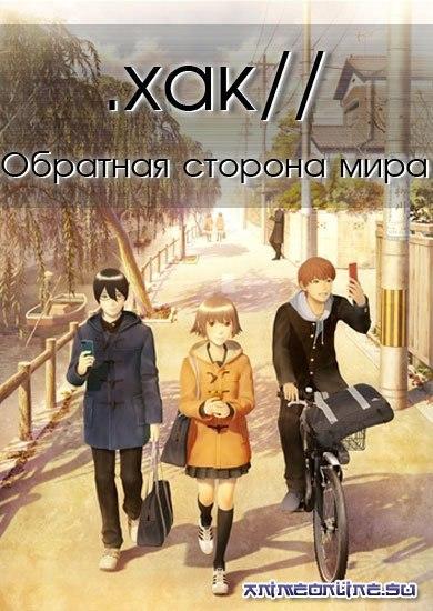 Hack - Sekai no Mukou ni Русское название Хак - Обратная сторона мира…