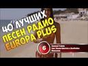 40 лучших песен Europa Plus | Музыкальный хит-парад недели ЕВРОХИТ ТОП 40 от 29 июня 2018