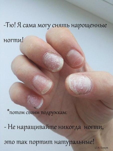Как нарастить ногти самой