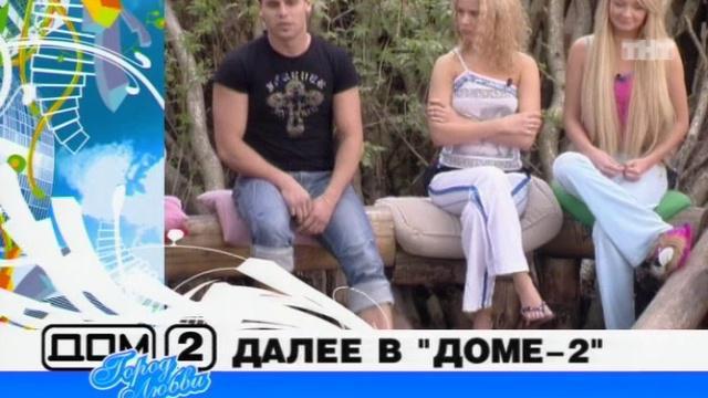 ДОМ-2 Город любви 1457 день Вечерний эфир (06.05.2008)