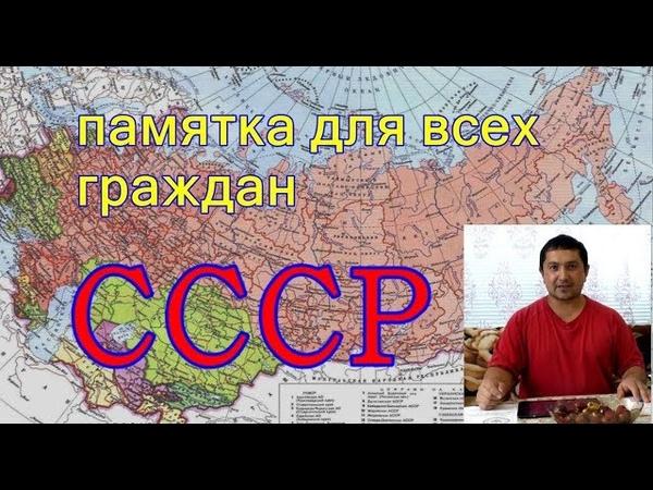 Памятка для советского человека СССР возвращается 41