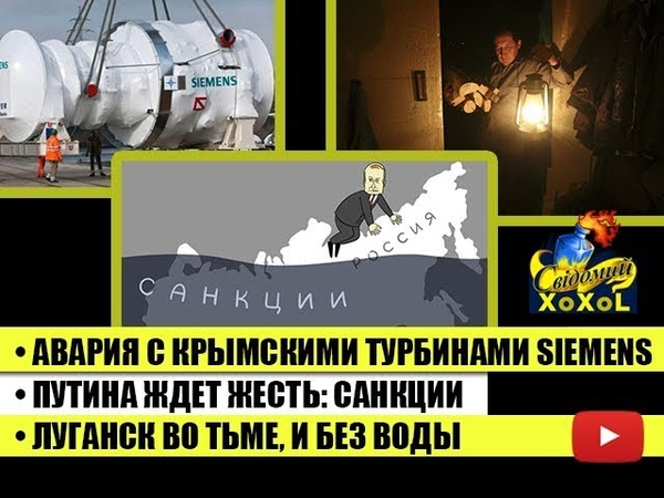 Авария с крымскими турбинами Siemens Путина ждет жесть санкции Луганск во тьме
