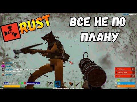 Rust - Офф Сервер, Рейды, фейлы, и приколы.