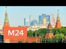 Как Москва переживает 30 градусную жару Москва 24