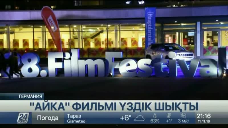 Самал Еслямова түскен «Айка» фильмі Германияда бас жүлдеге ие болды