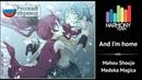 Mahou Shoujo Madoka Magica RUS cover Len Akinaki And I'm home Harmony Team