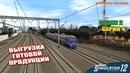 Trainz Simulator 12 Сезон 2 Выгрузка готовой продукции 4 серия