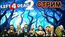 Left 4 Dead 2 ЗОМБИ АПОКАЛИПСИС ИГРАЕМ С ПОДПИСЧИКАМИ СТРИМ