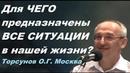 Для ЧЕГО предназначены ВСЕ СИТУАЦИИ в нашей жизни Торсунов О Г Москва