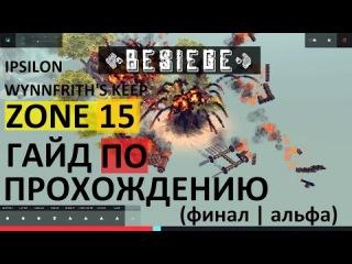 Zone 15. Прохождение ФИНАЛЬНОЙ осады замка - Besiege