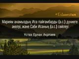 Мәриям анамыздың Иса пайғамбарды (а.с.) дүниеге әкелуі, және сәби Исаның (а.с.) сөйлеуі