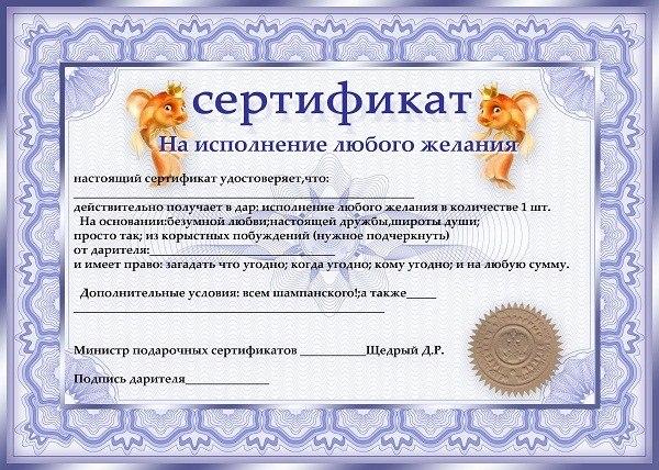 Сертификат подруге своими руками
