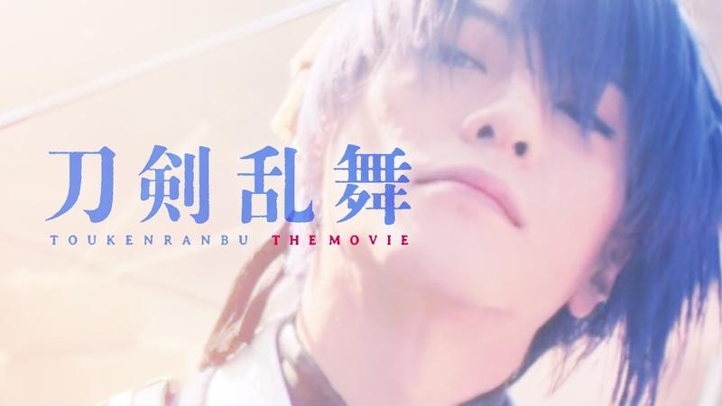 Touken Ranbu The Movie 映画 刀剣乱舞 [Fan made video] 鈴木拡樹 Hiroki Suzuki