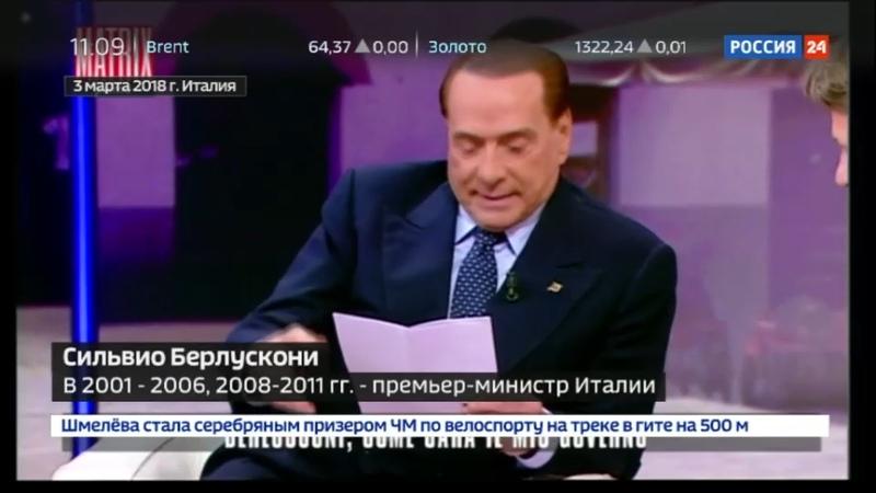 Новости на Россия 24 • Берлускони ведет правых к победе в роли тренера