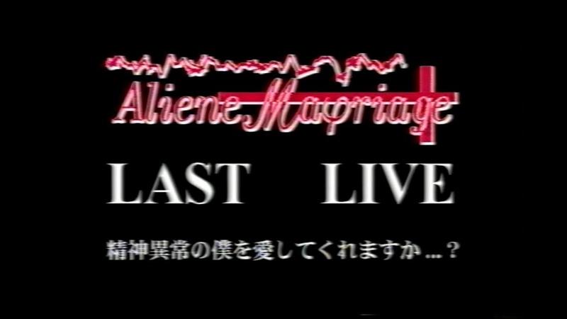 [VHS] (complete) Aliene Ma'riage — Last Live 精神異常の僕を愛してくれますか?