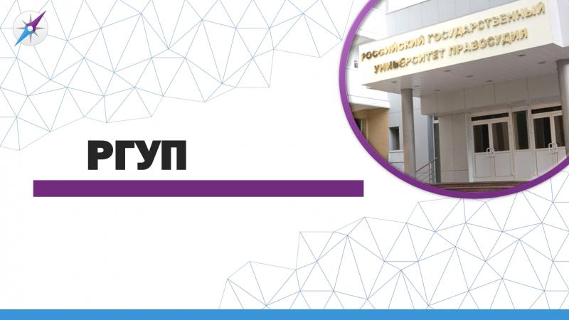 Знакомьтесь: Российский Государственный Университет Правосудия