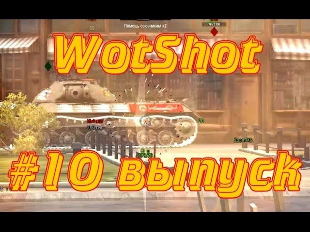 WotShot 10 выпуск Взрыв БК на СУ-100, советская ПТшка тащит!