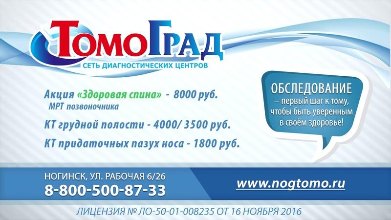 Томоград акции в августе
