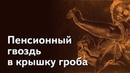 Путин наплевал на мнение граждан и подписал-таки закон об ограблении народа! Чем ответит Россия?