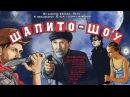Шапито Шоу Любовь и дружба 2016 русские комедии 2016 novie russkie komedii 2016