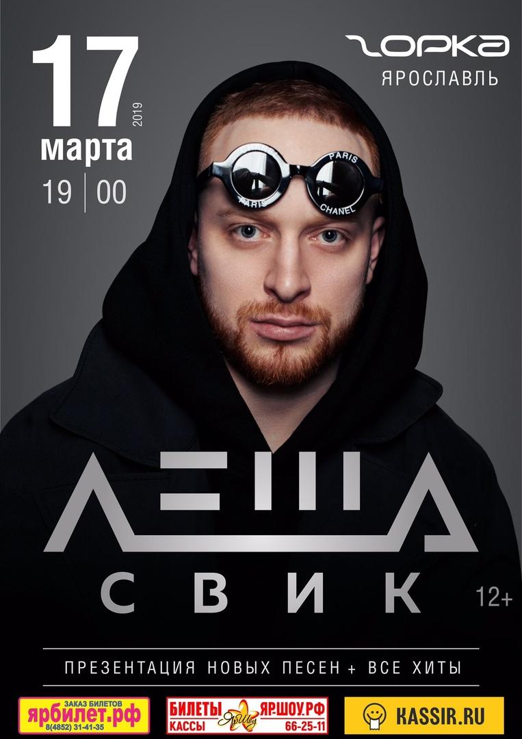 Афиша Ярославль ЛЕША СВИК /17 Марта/ ГОРКА