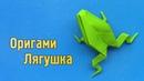Как сделать оригами лягушку из бумаги своими руками