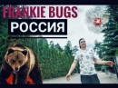 Frankie Bugs - Россия (Official Video)